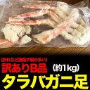 訳ありB品タラバガニ脚約1kg前後(ボイル加熱済み)(冷凍)[たらばがに脚/かに/カニ/蟹]【smtb-td】