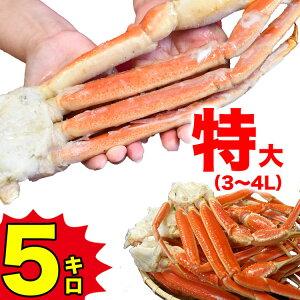 5kgズワイガニ脚特大3〜4脚[お徳用][大容量ずわい蟹かに足ボイル][送料無料]