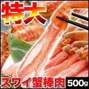 【送料無料】特大ズワイガニ棒肉ポーション約500g(生冷凍でお届け)[かにしゃぶ/かに鍋/蟹/カニ/ずわいがに]【smtb-td】