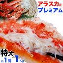 【年末指定OK】アラスカ産 タラバガニ 特大脚 総重量1kg前後[わけあり訳あり訳有足折たし足込み][かにカニ蟹たらばがに足][ボイル加熱済み][カニパーティー]