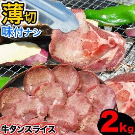 【楽天スーパーSALE】牛タン 2kg お徳用 スライス 味付無し 簡易袋詰め[焼肉/BBQ/バーベキュー][ブロックをスライス]