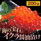 北海道産醤油いくら約200g前後!贅沢鮭卵を使って秘伝のタレに漬け込んだ本場現地の味をお届け[イクラ](冷凍)