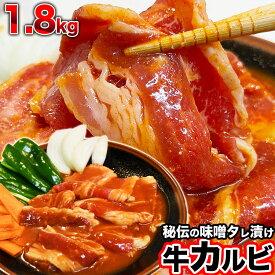 【楽天スーパーSALE】牛カルビ 味付き(味噌)1.8kg(600g×3個)(タレ込み)[焼肉 バーベキュー BBQ 野菜炒め 焼肉丼 お弁当 用にも]