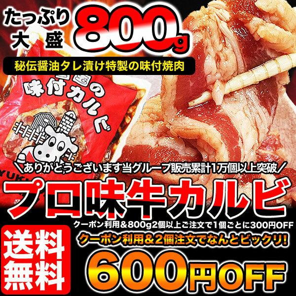 【クーポン発行中】【送料無料】味付き牛カルビ約800g(タレ込み)[焼肉/BBQ/バーベキュー]