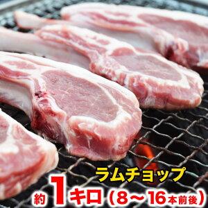 ラムチョップ 1kg 8〜12本前後 羊肉ロース 骨付き
