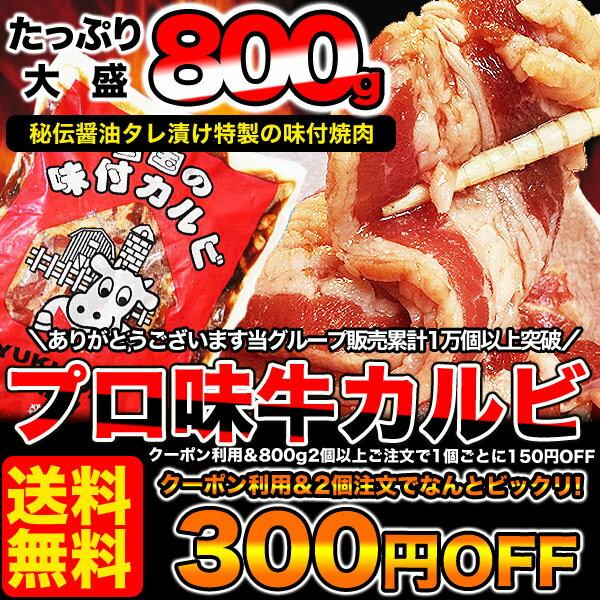 【楽天スーパーSALE】【クーポン発行中】【送料無料】味付き牛カルビ約800g(タレ込み)[焼肉/BBQ/バーベキュー]