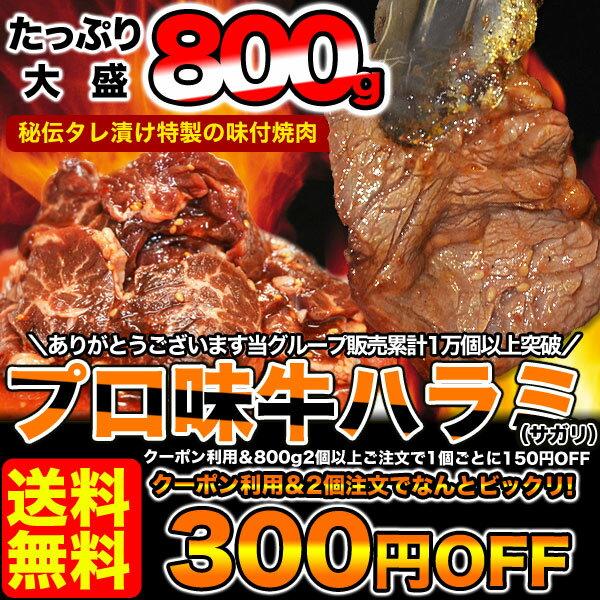 【楽天スーパーSALE】【クーポン発行中】【送料無料】味付き牛ハラミ(サガリ)約800g(タレ込み)[焼肉/BBQ/バーベキュー]