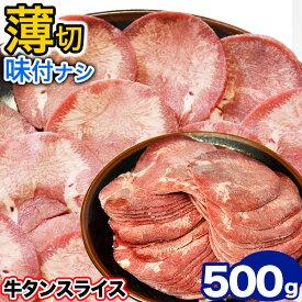 【楽天スーパーSALE】牛タン スライス 500g 味付無し 簡易袋詰め