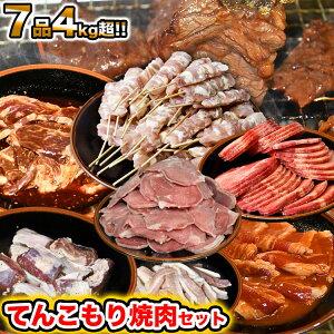 焼肉 セット てんこ盛り 7品 4kg超[牛タン 豚タン 牛カルビ ハラミ 豚トロ 豚サガリ 焼き鳥用とりもも串][BBQ バーベキュー]