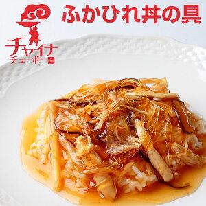 デパ地下中華総菜専門店【チャイナチューボー】のふかひれ丼の具