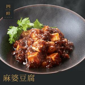 自家製ネギ油が旨味と辛味を引き立てる! 麻婆豆腐 1人前 180g :中華惣菜専門 四陸(フォールー)