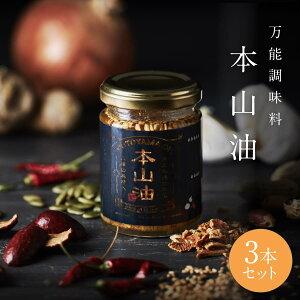 本山油 1箱(3本入り):中華惣菜専門 四陸(フォールー)