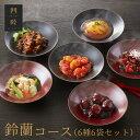 有名百貨店で45年愛されてきた伝統の味! 送料無料 鈴蘭コース(6種6袋セット) エビチリ 酢豚 八宝菜 麻婆豆腐 かに…