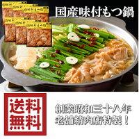 特製!国産味付もつ鍋 12人前セット 【400g×6パック入】