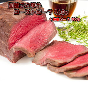 この華牛 ローストビーフ(もも肉)400gブロック【特製ソース1本付き(100g)】送料無料(北海道・沖縄除く) ギフト 父の日 国産牛 牛 ふるさと納税でも好評を頂きました。*ふるさと納税