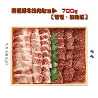 九州産黒毛和牛焼肉セット700g【モモ・バラ】焼肉