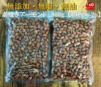 【焙煎工場直送】素焼きアーモンド1kg(500g×2)無添加無塩無油