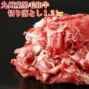 九州産黒毛和牛切り落とし 1.2kg 400g×3パック 送料無料(北海道・沖縄除く) 牛肉 国産 和牛 ギフト 鍋 お試し 大…