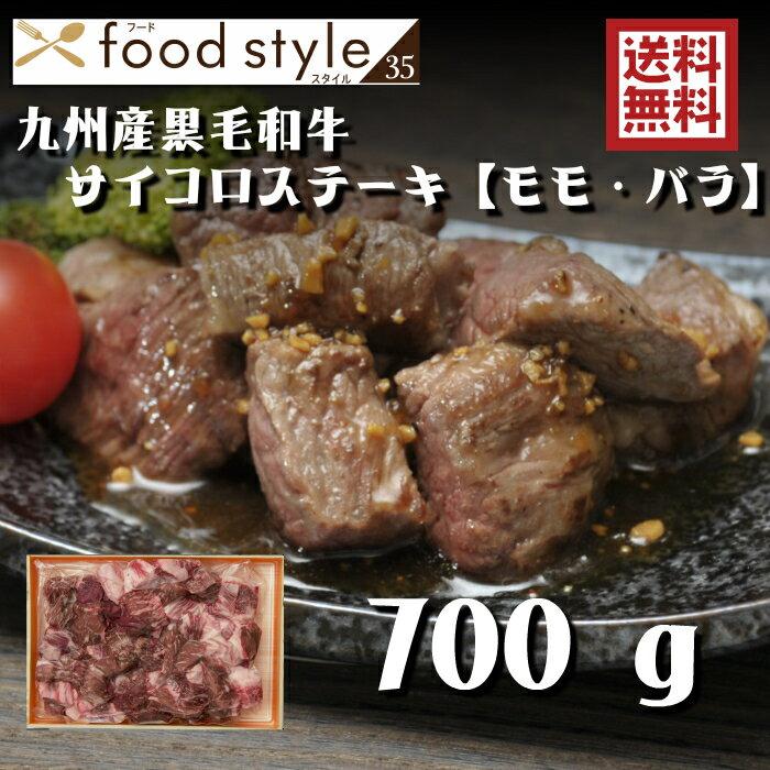 九州産黒毛和牛サイコロステーキ 700g 【モモ・バラ】 ステーキ