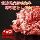 宮崎県産黒毛和牛切り落とし たっぷり800g 400g×2パック 黒毛和牛 炒め物 煮物 鍋 送料無料 お試し