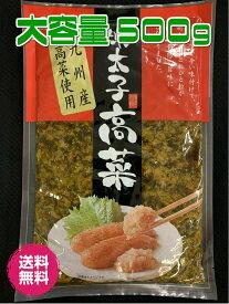 明太子 高菜 全国送料無料【メール便】 オギハラ食品 明太子高菜 大容量500g 九州産 ギフト
