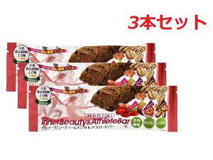 シリアルバー インナービューティー&メンタルアスリートバー 3本セット (1本28g) 食品添加物 小麦 砂糖 不使用 国産 大麦 無添加 ドライフルーツ ナッツ 植物性素材 オメガ3 GABA ビーガン 食