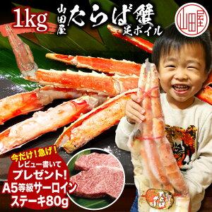 【ブランド牛プレゼント対象】 タラバガニ ボイル 1kg 蟹脚 かに カニ 蟹 たらばがに たらば蟹 お取り寄せグルメ ギフト プレゼント 御歳暮 内祝い に最適 送料無料