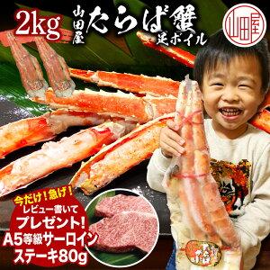 【ブランド牛プレゼント対象】 タラバガニ ボイル 2kg かに カニ 蟹 たらばがに 蟹脚 たらば蟹 お取り寄せグルメ ギフト プレゼント 御歳暮 内祝い に最適 送料無料