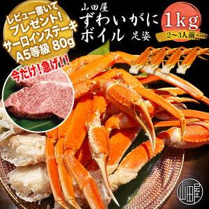 【A5ブランド牛プレゼント対象】 ズワイガニ 足姿 ボイル 1kg かに カニ 蟹 ずわいがに ずわい蟹 ギフト プレゼント 御歳暮 内祝い に最適