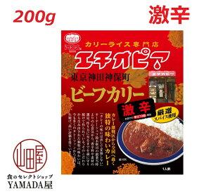 エチオピア ビーフカリー 激辛 200g お試し 1食 MCC エムシーシー食品 カレー ビーフカレー