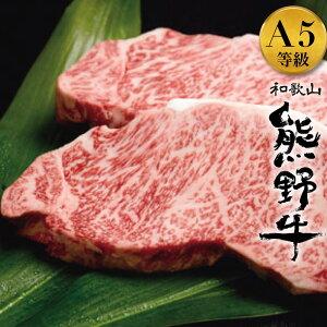 バーベキュー 肉 最高級 サーロイン ステーキ A5 ランク 熊野牛 和歌山県産 黒毛和牛 300g 約150g×2枚