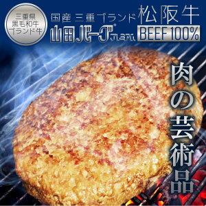 高級 国産 松阪牛 ハンバーグ 山田バーグ プレミアム 1,350g 大きい BIG サイズ 美味しい 大容量 安心・安全 ISO導入工場生産 BBQ バーベキュー グルメ ギフト で 大人気 冷凍 食品 お取り寄せグル