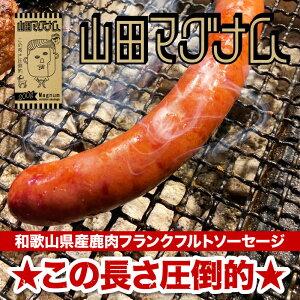 山田マグナム 200g お試し フランクフルト ソーセージ 鹿肉 ジビエ 大きい サイズ 安心・安全 ISO導入工場生産 BBQ バーベキュー グルメ ギフト で 大人気 冷凍食品 お取り寄せグルメ