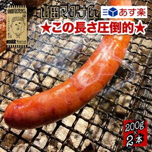 山田マグナム 2本セット (200g×2本) フランクフルト ソーセージ 鹿肉 ジビエ ビッグ 大きい サイズ 安心・安全 ISO導入工場生産 BBQ バーベキュー グルメ ギフト で 大人気 冷凍食品 お取り寄せ