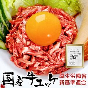 【カレープレゼント対象品】国産 牛肉 ユッケ 50g タレ付き 生食ユッケがご家庭で食べられます! 安心 安全 厚労省の新基準 生食用 牛肉 加工 調理 基準に適合 工場で生産 ギフト にも最適