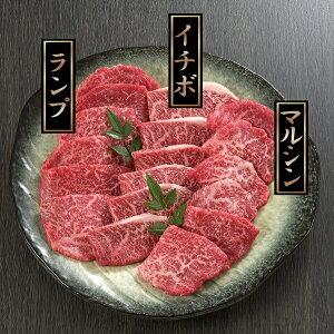 松阪牛 焼肉 希少部位 計360g イチボ ランプ マルシン 各120g 送料無料 ギフト お取り寄せ グルメ 贈り物