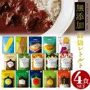 【38種類から選べる4食セット】 お中元 にもオススメ 無添加 カレー にしきや カレー レトルト 詰め合わせ 国産 レト…
