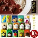 【38種類から選べる10食セット】 お中元 にもオススメ 大人気 にしきや レトルトカレー 国産 送料無料 無添加 カレー …