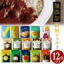 【37種類から選べる12食セット】 お中元 にもオススメ 大人気 にしきや レトルトカレー 国産 送料無料 無添加 カレー …