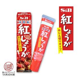 紅しょうが 38g 1個 チューブ エスビー 調味料 生姜 ショウガ 紅生姜 SB S&B ヱスビー食品 粘体 ねり S&B