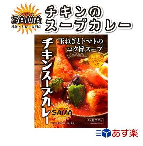 SAMA チキン スープカレー 320g レトルト カレー 北海道 札幌 本格 高級 ギフト 化学調味料 合成保存料 不使用 タンゼン