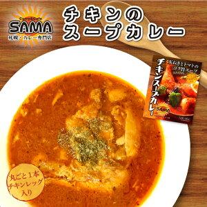 レトルト 惣菜 SAMA チキン スープカレー 320g レトルト カレー 北海道 札幌 化学調味料 合成保存料 不使用 タンゼン