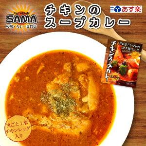 SAMA チキン スープカレー 320g レトルト カレー 北海道 札幌 本格 高級 ギフト 化学調味料 合成保存料 不使用 タンゼン あす楽