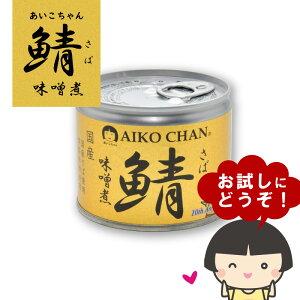 さば缶 伊藤食品 サバ缶 あいこちゃん 鯖 味噌煮 お試し 1缶 190g 缶詰 サバ缶 さば 国産 国産サバ