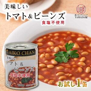 美味しい トマト&ビーンズ 食塩不使用 缶詰 伊藤食品 お試し 1缶 235g 国産 保存食 トマトスープ トマト 大豆 もち麦 押し麦 健康