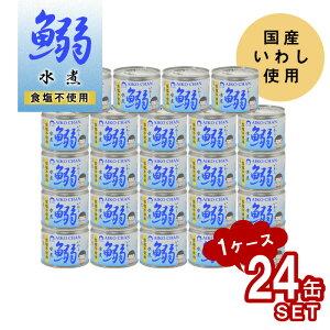 伊藤食品 あいこちゃん鰯水煮 食塩不使用 190g 24缶セット 缶詰 鰯缶 鰯 国産 いわし 国産鰯 イワシ