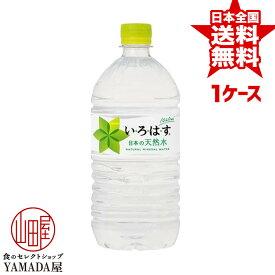 いろはす PET 1020ml×12本 1ケース ILOHAS 天然水 ミネラルウォーター い・ろ・は・す 日本コカ・コーラ