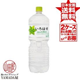 【2ケースセット】 いろはす PET 2L 12本(6本×2箱) ILOHAS 天然水 ミネラルウォーター 水 い・ろ・は・す 日本コカコーラ