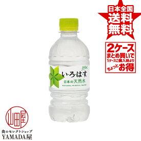 【2ケースセット】 いろはす PET 340ml 48本(24本×2箱) ILOHAS 天然水 ミネラルウォーター い・ろ・は・す 日本コカ・コーラ