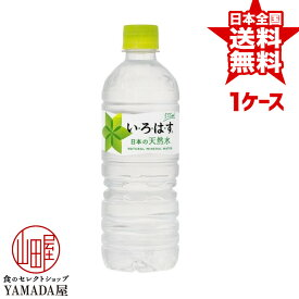 【正規代理店】 いろはす PET 555ml×24本 1ケース ILOHAS 天然水 ミネラルウォーター い・ろ・は・す 日本コカ・コーラ